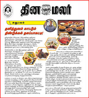 Dinamalar Article